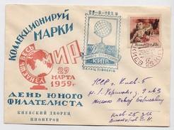 MAIL Post Cover Used USSR RUSSIA Children Child Atom Bomb Kiev Ukraine Toy Ball