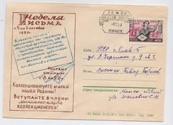 MAIL Post Cover Used USSR RUSSIA Week Letter Minsk Belarus Postmaster Train Railway
