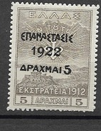 1923 MH Greece - Oblitérés