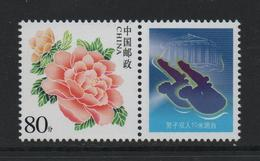 17/5 (alb1 26/4) Chine China Jeux Olympiques Pekin Bejing Timbre Neuf + Vignette Sport  XX Plongeon
