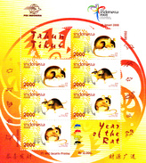 Indonésie 2008 ( Feuille Complète ) Année Du Rat