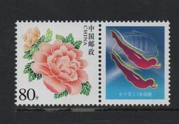 17/5 (alb1 26/6) Chine China Jeux Olympiques Pekin Bejing Timbre Neuf + Vignette Sport  XX Plongeon