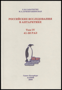 """RUSSIA Book """"RUSSIAN ANTARCTIC RESEARCH"""" T-4 SAE 41-50 ANTARCTIQUE POLAIRE BASE STATION SCIENCE EXPEDITION - Letteratura"""