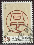 Taïwan 2016 Yv. N°3801 - Coopération - Oblitéré - 1945-... République De Chine