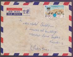 Sultanate Of OMAN Postal History Cover, Used 1979 With Haj 1398 Holy Ka'ba Stamp, Islamic