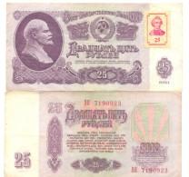 1994. Transnistia, 25Rub/old Date 1961, P-3,VF - Moldavie