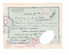 Ukraine / Kharkov Donbasstorg / Vlasovskoe Rudoupravlenie 5 Rubles - Ukraine