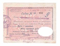Ukraine / Kharkov Donbasstorg / Shcherbinovskoe Rudoupravlenie 1 Rubles - Ukraine