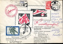 21650, Russia, Special Cover And Postmark 1979  Hockey On Ice,  Ice Hockey, Registered Cover