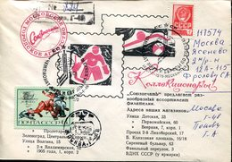 21651, Russia, Special Cover And Postmark 1979  Hockey On Ice,  Ice Hockey, Registered Cover