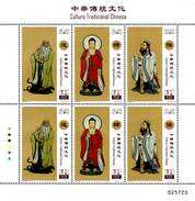 Macao - 2017 - Traditional Chinese Culture - Mint Miniature Stamp Sheet