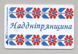 UKRAINE - Kyiv - 1997 - Phonecard Telecard Chip Card 1680 Units - Ornament - Ukraine