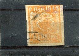 RUSSIA. 1921. SCOTT 181. SYMBOLS OF AGRICULTURE