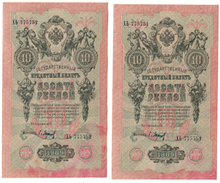 Russia 10 Rubles 1909 Timashev AUNC Consecutives (Price For 1 Banknote) - Russie