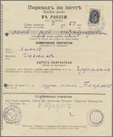 "Russische Post In Der Levante - Staatspost: 1907, 1 Pia. On 10 K. Tied ""ROPIT JAFFA 27 FEB 1907"" To Postal Money Order F"