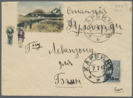 """Russische Post In China: Fulya-Erdi Chinese Railway Station: 1917, 10 K./7 K. Tied """"CHARBIN 7 7 17"""" To Illustrated Cover"""