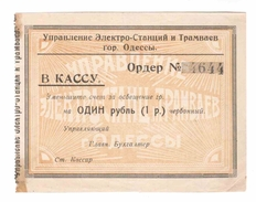 Ukraine / Odessa Office Of Electric Stations And Trams 1 Ruble - Ukraine