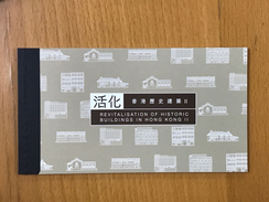 2017  HONG KONG REVITALIZATION OF HISTORIC BUILDING II BOOKLET - 1997-... Région Administrative Chinoise