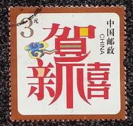 CHINE - YT N°4422B - Nouvel An - 2006 - Oblitéré