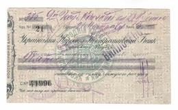 Ukraine / Odessa Ukrainian Cooperative Bank 5 Karbovantsev Kozhzavod Imeni Lenina - Ukraine