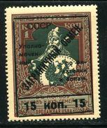 Russia 1925 Mi 9 MNH OG Forgeign Excange
