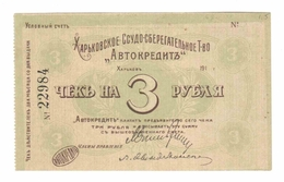 Ukraine / Kharkov Car Loan 3 Rubles - Ukraine