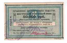 Ukraine / Kharkov Consumer Society 50000 Rubles - Ukraine