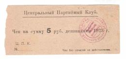 Ukraine / Kharkov Central Party Club 5 Rubles Type 2 - Ukraine