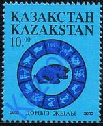 Kazakhstan 1995. Chinese New Year Zodiac Stamps. Year Of The Pig.Mi# 76 MNH**