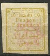 Iran (Persia) - 1902 Handstamp Overprint 10ch MH *   Sc 251 - Iran