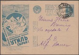 URSS 1932. Carte Postale De Propagande. Récupération Des Déchets Pour L'industrie. Bouteille, Chaussure, Immeubles