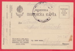 219385 / WW1  MILITARY CARD , 7 PRESLAV Infantry Regiment , Bulgaria Bulgarie Bulgarien Bulgarije