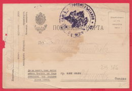 219386 / WW1  MILITARY CARD , 7 PRESLAV Infantry Regiment , Bulgaria Bulgarie Bulgarien Bulgarije