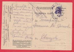 219387 / WW1  MILITARY CARD , 33 Infantry Regiment 5  Company , Bulgaria Bulgarie Bulgarien Bulgarije