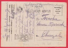 219388 / WW1  MILITARY CARD , 33 Infantry Regiment 5  Company , Bulgaria Bulgarie Bulgarien Bulgarije