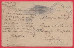 219392 / WW1 , RARE  Censorship KULA , REALPHOTO MOTHER  WITH BOY GIRLS , Bulgaria Bulgarie Bulgarien Bulgarije