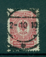 Empire Russe 1889/1904 - Michel N. 66 I A A - Série Courante  (ii)