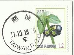 China - Taiwan Used 2016 - 1945-... République De Chine