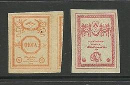 ESTLAND ESTONIA Russia 1919 Judenitch Northwest Army Michel 17 - 18