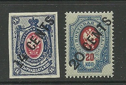RUSSLAND RUSSIA 1917 In China Michel 41 U & 43 *