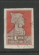 RUSSLAND RUSSIA 1926 Michel 288 B O