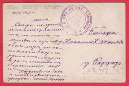 219404 / WW1 ,  Censorship  34 Infantry Regiment 4 Company 1917 Bulgaria Bulgarie  Belgique Art Louis Gallait - Beggary