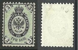 RUSSLAND RUSSIA 1864 Michel 10 O