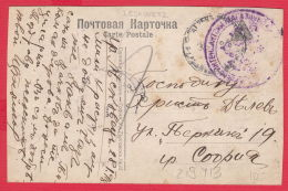 219413 / WW1 ,  Censorship LESKOVETZ - RESERVED INTENTANTS SHOP 1918 , French Art Delphin Enjolras NUDE WOMAN