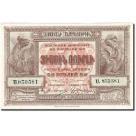 Armenia, 50 Rubles, 1920, 1919, KM:30, SPL - Arménie