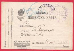 219429 / WW1 , MILITARY CARD , Censorship 31 VARNA Artillery Regiment , 8 Company 1916  , Bulgaria Bulgarie Bulgarien