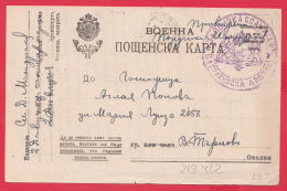 219432 / WW1 , MILITARY CARD , Censorship 3  HOSPITAL II TRAKIYA DIVISION 1917 , Bulgaria Bulgarie Bulgarien Bulgarije