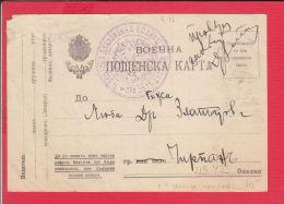 219433 / WW1 , MILITARY CARD , Censorship 5  HOSPITAL II TRAKIYA DIVISION 1918 , Bulgaria Bulgarie Bulgarien Bulgarije