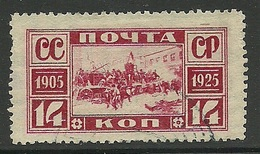 RUSSLAND RUSSIA 1925 Michel 304 A Y O