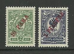 RUSSLAND RUSSIA 1910 Levant Levante Michel 50 & 52 *
